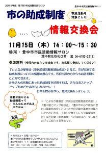 市の助成制度 情報交換会 @ 豊中市市民活動情報サロン | 豊中市 | 大阪府 | 日本